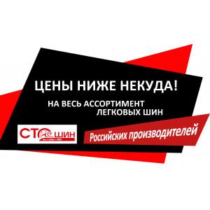 РАСПРОДАЖА ЛЕГКОВЫХ ШИН РОССИЙСКИХ ПРОИЗВОДИТЕЛЕЙ