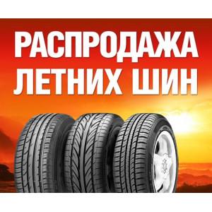 РАСПРОДАЖА ЛЕТНИХ ШИН