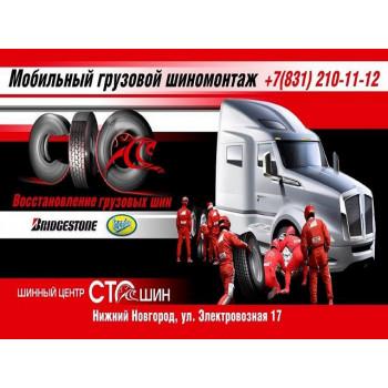 Мобильный грузовой шиномонтаж